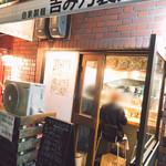 吉み乃製麺所 - 外観