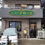 キッチングローリ - お店、外観。