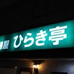 ひらき亭 - 看板