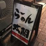 らーめん 太閤 -