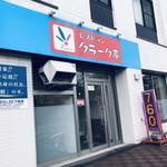 クラーク亭 - 外観 写真の右側方面に北大があります ちなみにココは、北海道文化放送UHB『タカトシランド』で紹介されまたことがあります。