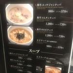 焼肉 金タレ - メニュー