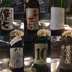 雷井土音 - 日本酒のラインナップの一部
