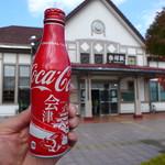 えきかふぇ - コカコーラ限定ボトル会津バージョン