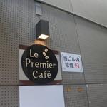 ル プルミエ カフェ - 禁煙になりました