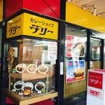 カレーショップデリー 松山店 -