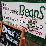 カフェ ビーンズ -