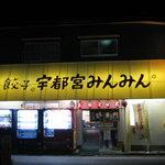 宇都宮みんみん - by すぷちん
