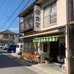 徳森食堂 - お店の外観