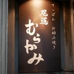 尾道 むらかみ - ☆こちらの看板が目印です(*^^)v☆