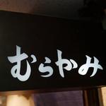 尾道 むらかみ - ☆看板がお出迎え(^^ゞ☆