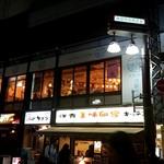 活鮮市場 - 神田駅東口のガード下