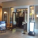 椿屋珈琲店 有楽町茶寮 - 入口