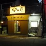和楽屋 かつら - 外観写真: