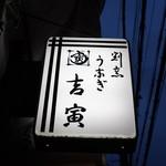 Yoshitora - 看板