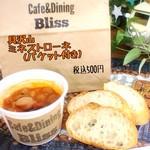 Cafe&Dining Bliss -  具沢山ミネストローネ(バケット付き)