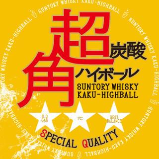LINE友達登録で生ビール290円!角ハイボール190円!