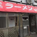 藤澤家 - 喫煙所の外