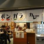 ポンガラカレー - 店頭