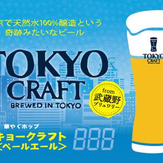 こだわりのクラフトビール「樽生東京クラフト」