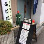 串揚げふじ川 -