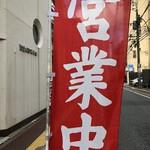 Daimiuchinchin - 店の前の旗