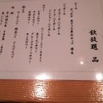 炊き餃子・手羽先 オクムラ - メニュー