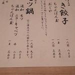 炊き餃子・手羽先 オクムラ - 単品メニュー