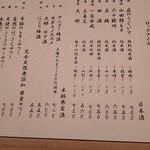 炊き餃子・手羽先 オクムラ - ドリンクメニュー