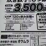 炊き餃子・手羽先 オクムラ - 期間限定のチラシ