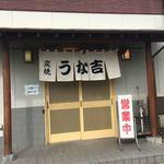 うな吉 - 店舗入口。