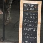 タケノとおはぎ -