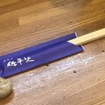 Nidaimesaheiji -