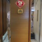 中国料理 杏花飯店 - 店舗入口