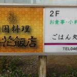 中国料理 杏花飯店 - 店舗看板