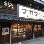 パン・ナガタ - 店舗外観 2018.10