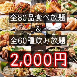 驚異の2時間食べ放題&飲み放題⇒まさかの...2,000円