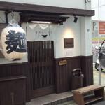 神保町 黒須 - お店外観