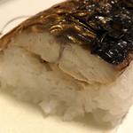 南条サービスエリア上り線ショッピングコーナー - 田村屋の焼き鯖寿し 1100円