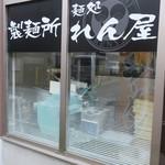 麺処れん屋 - 製麺室
