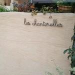 シャントレル -