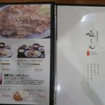 96445241 - ランチメニュー 税別表記