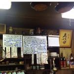さつま富士 - 渋いお店だわ…(๑‵ᴗ′๑)