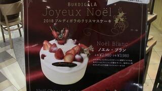 ブーランジェリー ブルディガラ - クリスマスケーキ