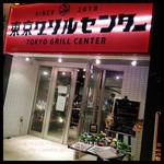 肉バル 東京グリルセンター -