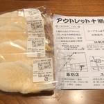 十勝製菓 - 料理写真: