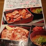 炭焼豚肉食堂 豚のまんま - メニュー