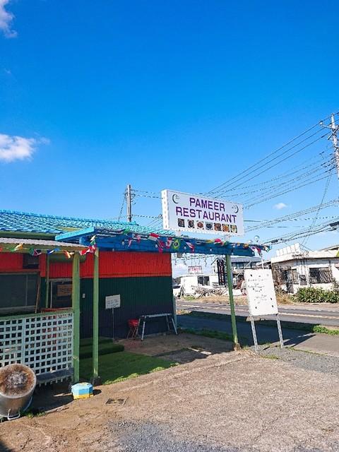 パミールマート レストラン & ハラルフード  坂東店