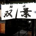 麺匠 双葉 - 入口