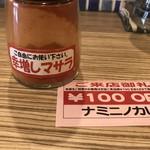 ナミニノカレー - 辛増しマサラ
